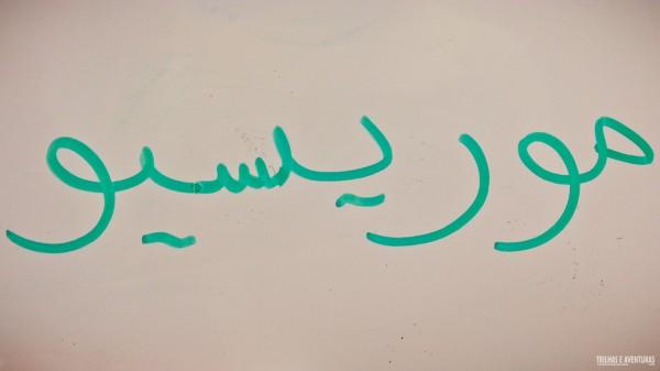 """""""Mauricio"""" escrito em Árabe :)"""